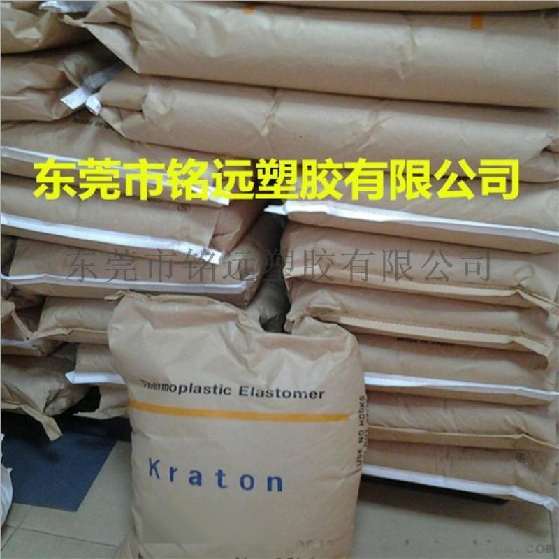D1162 KARTON 熱塑性橡膠顆粒