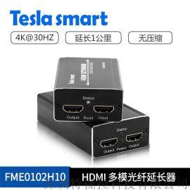 特视拉hdmi光纤延长器1公里带环出多模音视频同步