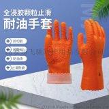 舒耐特608橘色PVC颗粒止滑浸胶手套