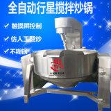 原材料濃縮行星攪拌鍋 化工廠塑膠廠通用行星攪拌鍋