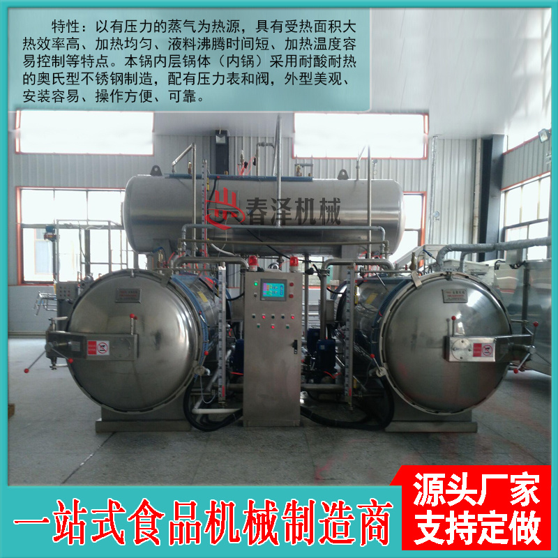 双层高温高压灭菌锅 不锈钢材质食品灭菌锅