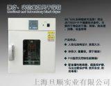 老化測試烘箱 小型精密 70L恆溫乾燥箱