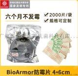 佳伲斯BioArmor防黴片4x6cm