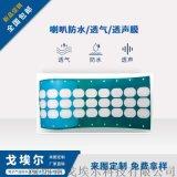 電子產品防水防塵喇叭網
