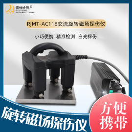 旋转磁粉探伤仪 便携式磁粉探伤仪