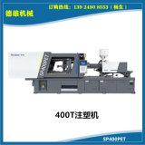 卧式曲肘 PET系列高精密注塑机 SP400PET