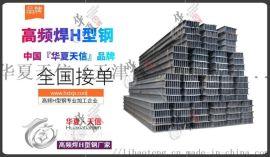 高频焊接H型钢生产厂家