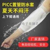 PICC置管防水保護套 腳腕傷口燙傷骨折洗澡矽膠防