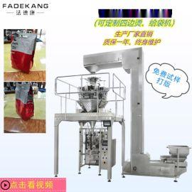 蒜瓣包装机山东大蒜包装机器 全自动电子秤蒜米包装机