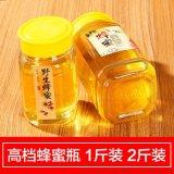 玻璃蜂蜜瓶厂家一斤装八角蜂蜜玻璃瓶