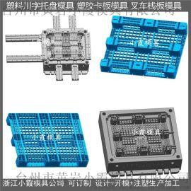 设计1.2X1米叉车塑胶卡板模具