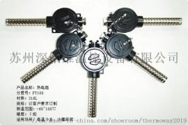 冷冻冷藏型热电阻/热电偶