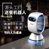 澳博智能送餐机器人服务员上菜端菜传菜餐厅酒店饭店