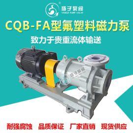 CQB-FA型衬氟磁力泵塑料磁力泵耐高温磁力泵