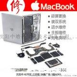 MacBook换屏幕,MacBook沈阳维修中心