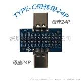 USB3.1 24P延长测试板,TYPE-C母转母