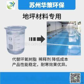 环氧地坪材料专用环保增塑剂HC160不含邻笨