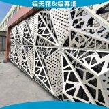 香港天花吊顶镂空铝单板 商场中庭镂空铝板