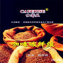 咖啡炭丝 咖啡炭纱线 阻燃丝 胶原蛋白纤维