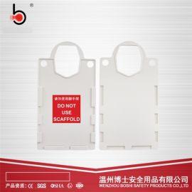 大型多功能脚手架资产挂牌BD-P37