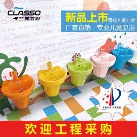 卡兰苏幼儿园立柱式洗脸盆儿童挂墙洗手盆厕所陶瓷