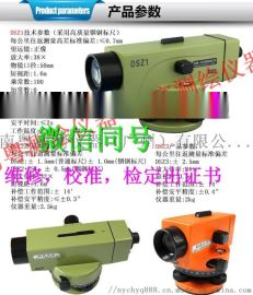 广州出售苏州一光全站仪,FOLF DSZ2水准仪