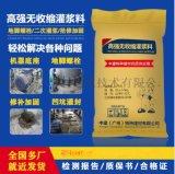 環氧灌漿料 高效無收縮灌漿料 水泥基灌漿料 誠統