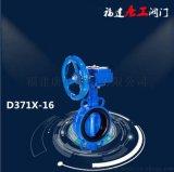 福建唐工D371X-10/16渦輪對夾式渦輪蝶閥