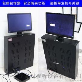 晶固JG24-F会议室升降显示器电动遥控隐藏桌面