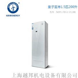 纽恩泰空气源热泵量子  -1.5匹-200升