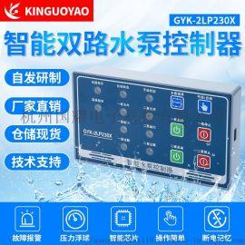 智能水泵控制器,一用一备排污泵控制器,循环泵控制器