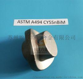 耐腐蚀抗咬合合金CY5SnBiM(J26055)