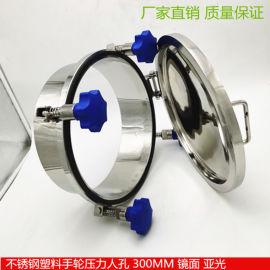 快开视镜 带颈焊接视镜 人孔视镜 翻盖式视镜人孔