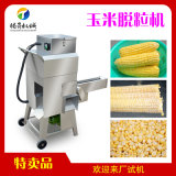 TS-W168L鲜玉米脱粒机