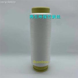 再生环保竹炭纤维 竹炭丝 竹炭纱线 再生环保丝
