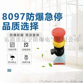 厂家8097系列急停按钮两长开触点防爆紧急停止开关