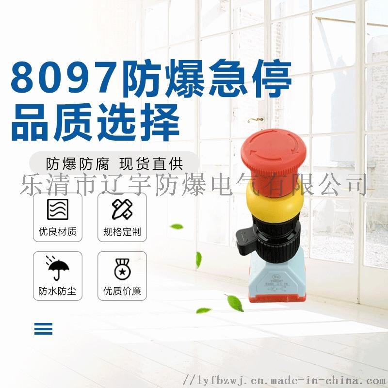 廠家8097系列急停按鈕兩長開觸點防爆緊急停止開關