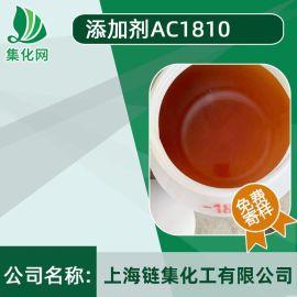工厂直销 乳化剂AC-1810 脂肪胺聚氧乙烯醚