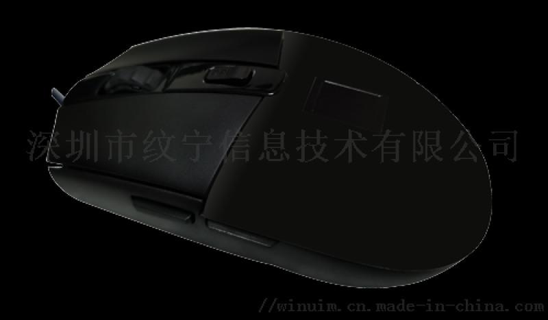 WMFM02指紋滑鼠