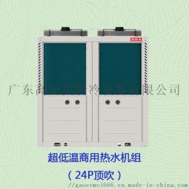 廣東高而美空气能热泵生产厂家 空气能熱水器厂家供应