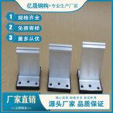 430鋁鎂錳板支架 陽極氧化鋁鎂錳板支座廠家