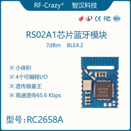 蓝牙4.2 国产低功耗BLE无线射频 beacon支持OTA 主从透传通信模块