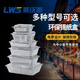 一次性铝箔餐盒130打包盒锡纸盒外卖盒