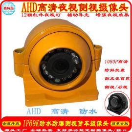 侧装高清ip67防水侧视摄像头盲区倒车摄像头