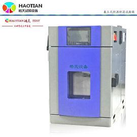 高低温环境试验箱,环境检测高低温试验箱样式优雅