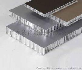 酒店铝合金蜂窝板 酒店铝合金蜂窝板 铝天花铝蜂窝板