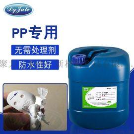 PP专用胶水-PP塑料专用胶水用聚力胶业