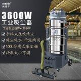 吸粉塵大功率專用吸塵器WX-3610P 邊推邊吸