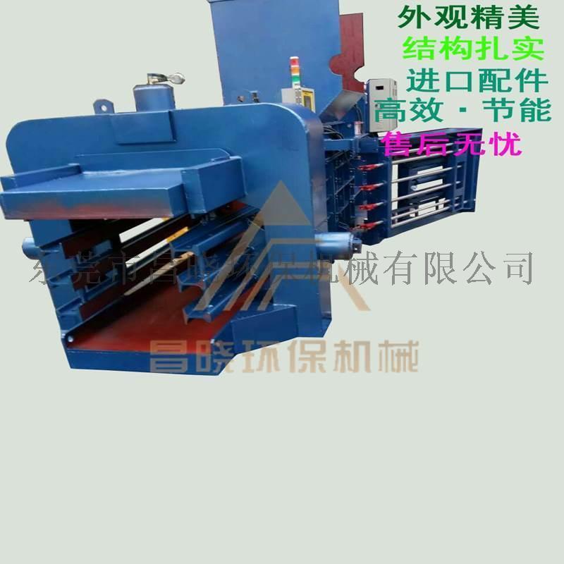 纤维液压打包机 昌晓机械设备 东莞全自动废纸打包机