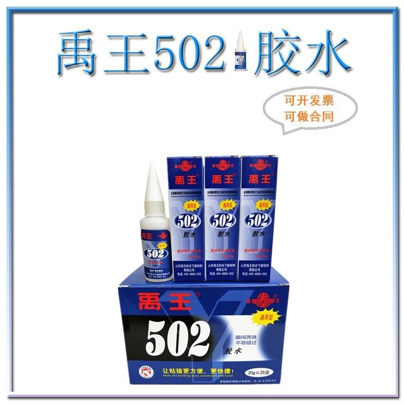 山东禹王502胶水通用型木材皮革金属电子快干胶